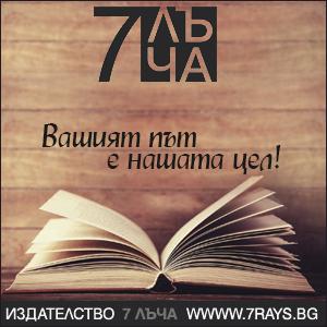 7 ЛЪЧА