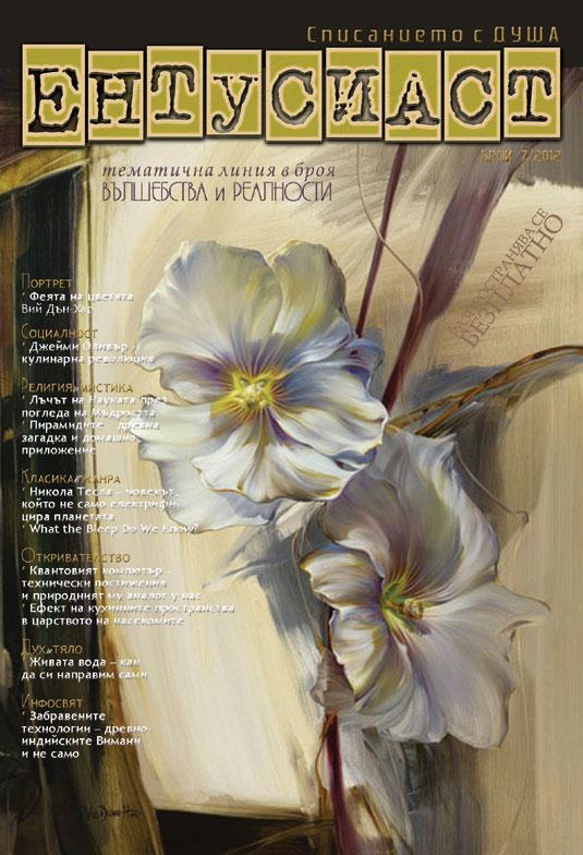 сп. ЕНТУСИАСТ 7/2012, до стр.149