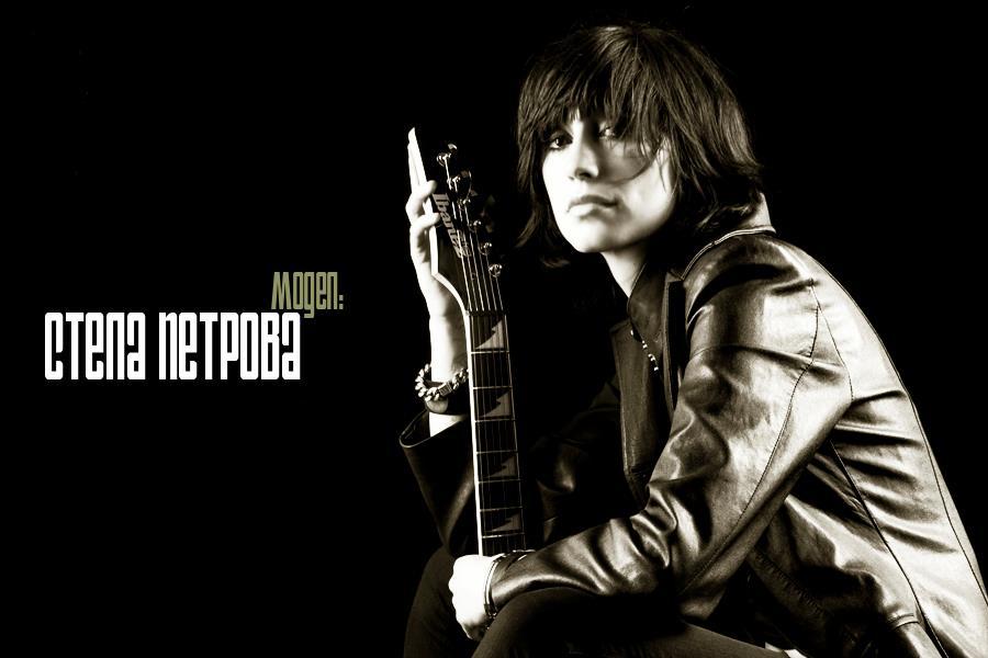 СТЕЛА ПЕТРОВА – STELLA, 2012 // студио