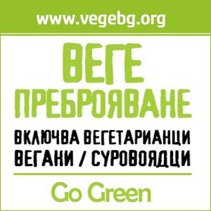 БЪЛГАРСКО ВЕГЕТАРИАНСКО ОБЩЕСТВО преброяване