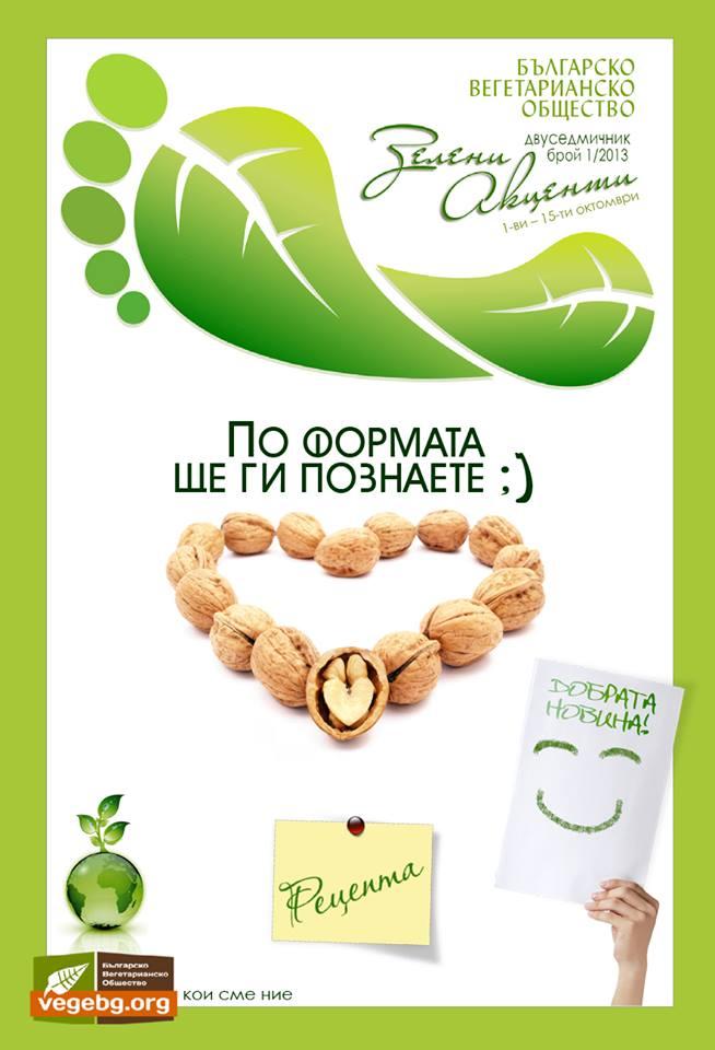 Сп. ЗЕЛЕНИ АКЦЕНТИ 1/2013