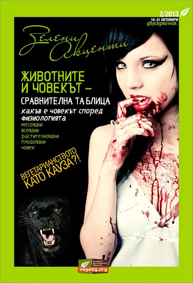 Сп. ЗЕЛЕНИ АКЦЕНТИ 2/2013