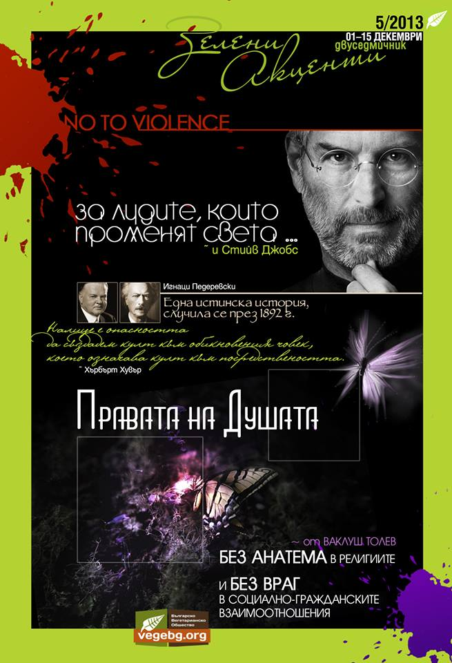 Сп. ЗЕЛЕНИ АКЦЕНТИ 5/2013