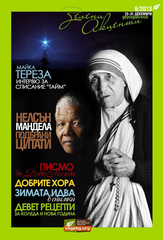 Сп. ЗЕЛЕНИ АКЦЕНТИ 6/2013