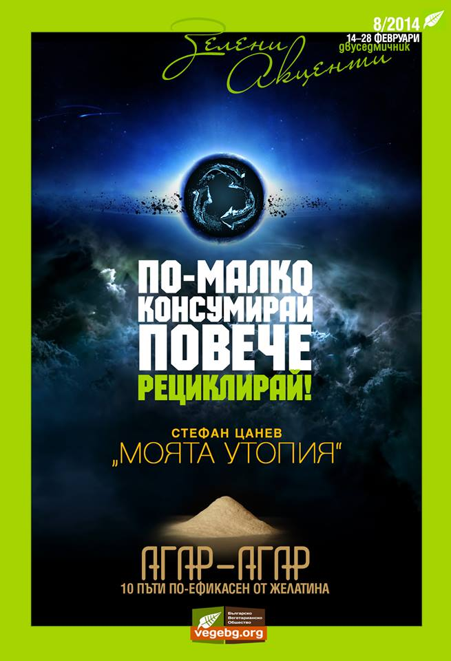 Сп. ЗЕЛЕНИ АКЦЕНТИ 8/2014