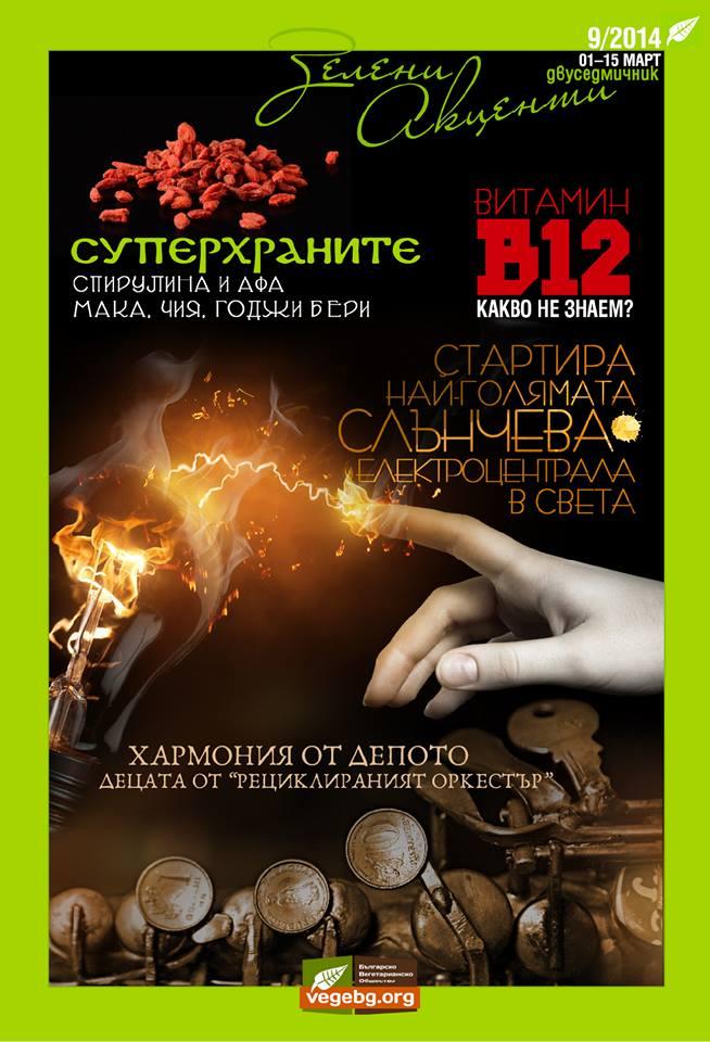 Сп. ЗЕЛЕНИ АКЦЕНТИ 9/2014