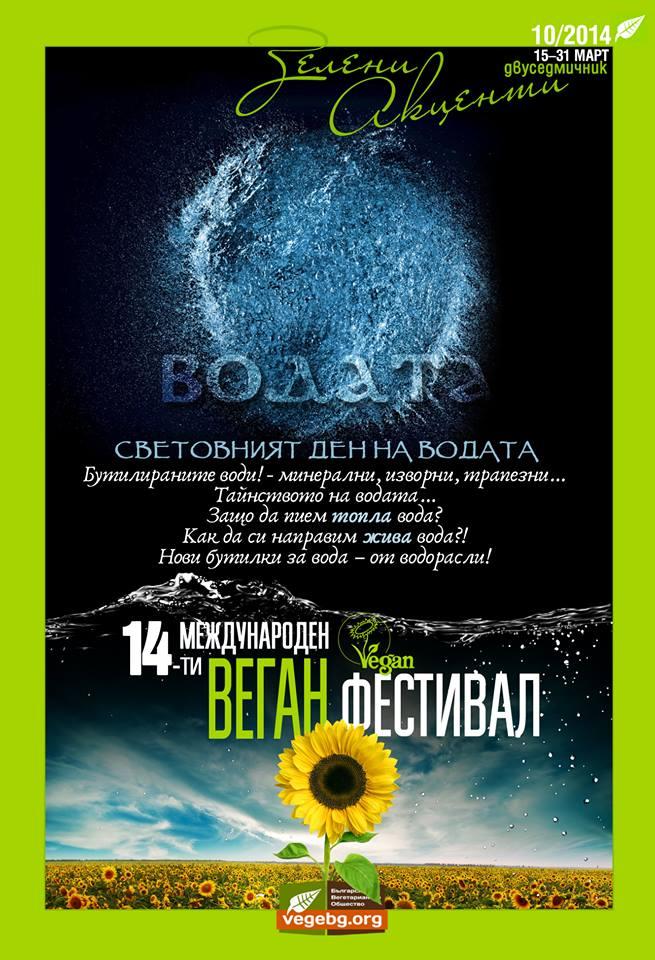 Сп. ЗЕЛЕНИ АКЦЕНТИ 10/2014