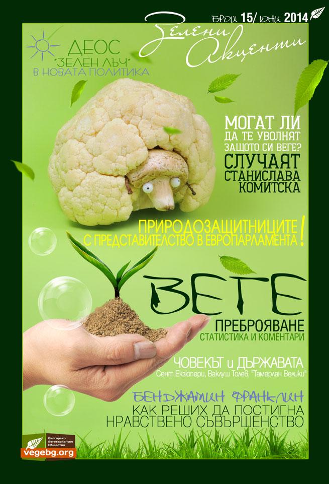 Сп. ЗЕЛЕНИ АКЦЕНТИ 15/2014