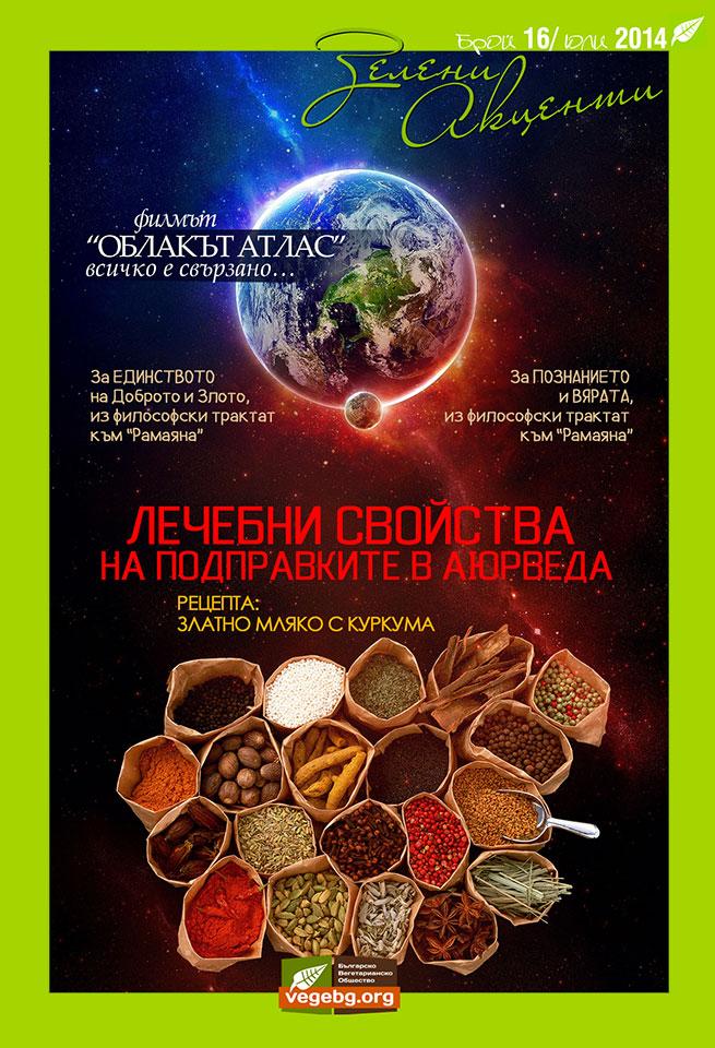 Сп. ЗЕЛЕНИ АКЦЕНТИ 16/2014