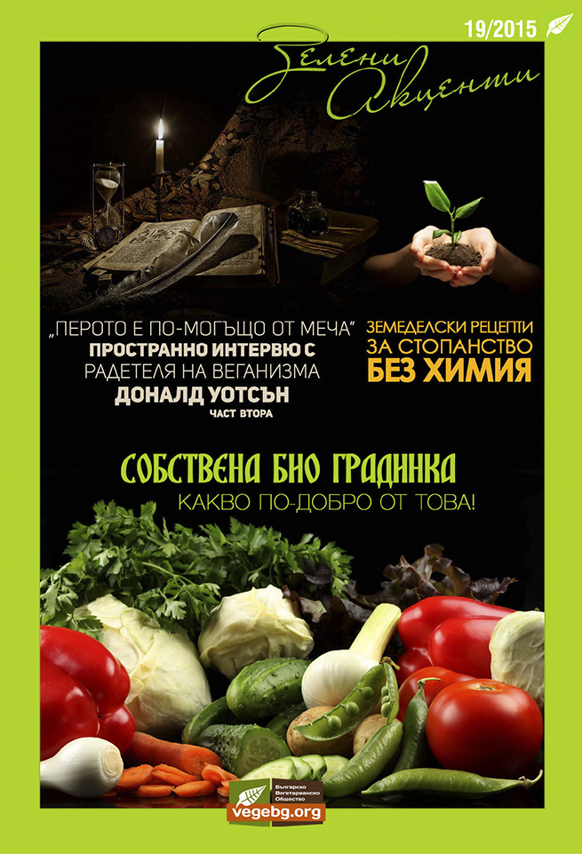 Сп. ЗЕЛЕНИ АКЦЕНТИ 19/2015