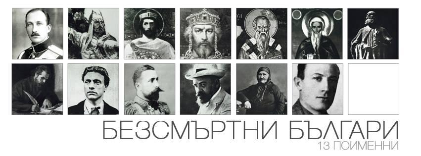 ПЕНЧО СЛАВЕЙКОВ е сред БЕЗСМЪРТНИТЕ 13 на БЪЛГАРИЯ!