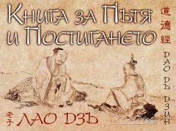 Dao-LaoDze