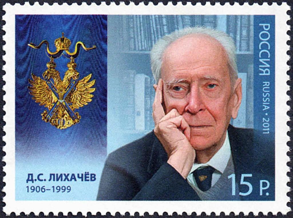 Dmitrii-lihachov1