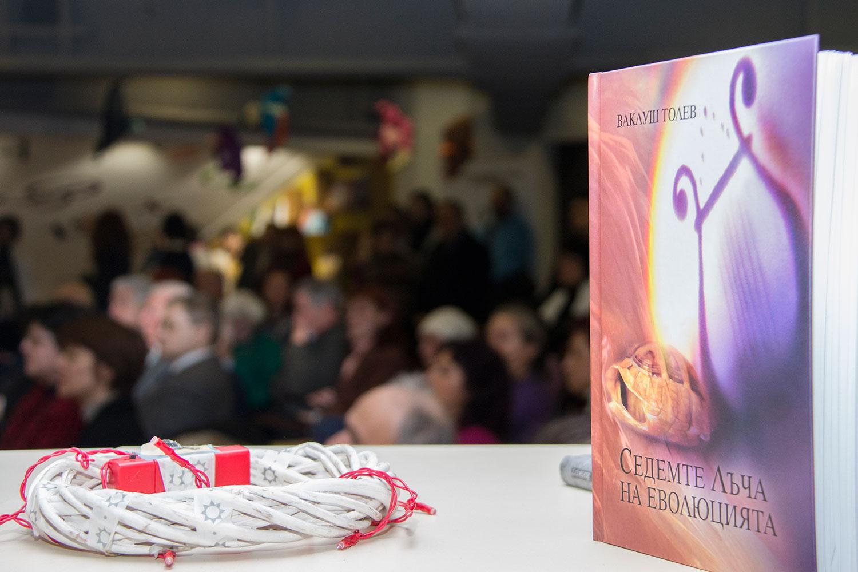 """""""Седемте Лъча на еволюцията"""" отново на книжния пазар, Представяне"""