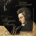 Mozart-2