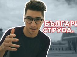 bg-struva
