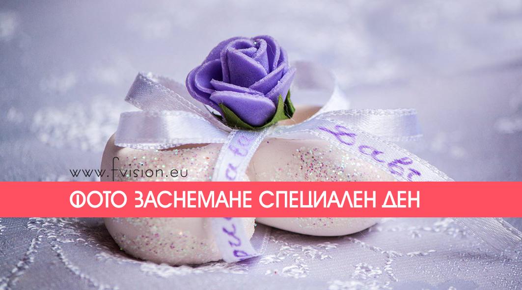 ФОТОЗАСНЕМАНЕ СПЕЦИАЛЕН ДЕН