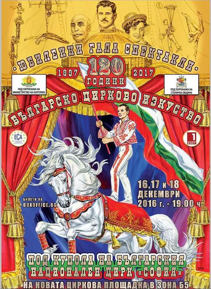Българското цирково изкуство чества 120 години от създаването си