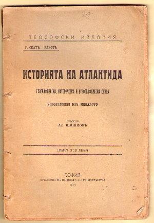 atlatida-ist2