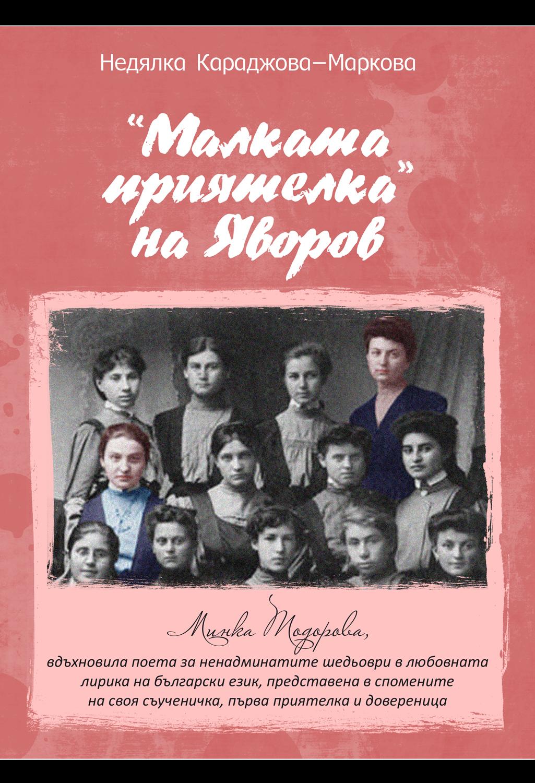 """""""Малката приятелка на Яворов"""" — уникално писмено свидетелство за любовта на Яворов и Мина от нейната най-добра приятелка и съученичка"""