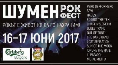 shumen-rock-fest