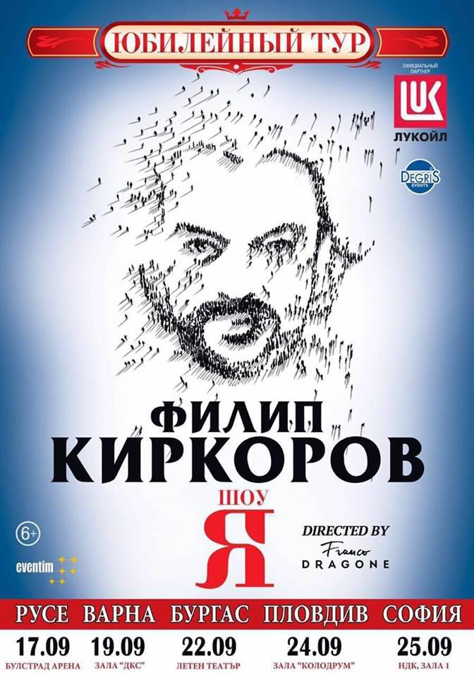 FIlipKirkorov-show