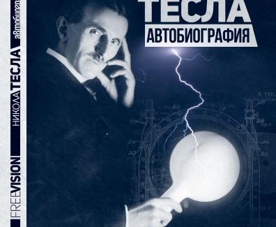 Tesla-korica_lice-mini1