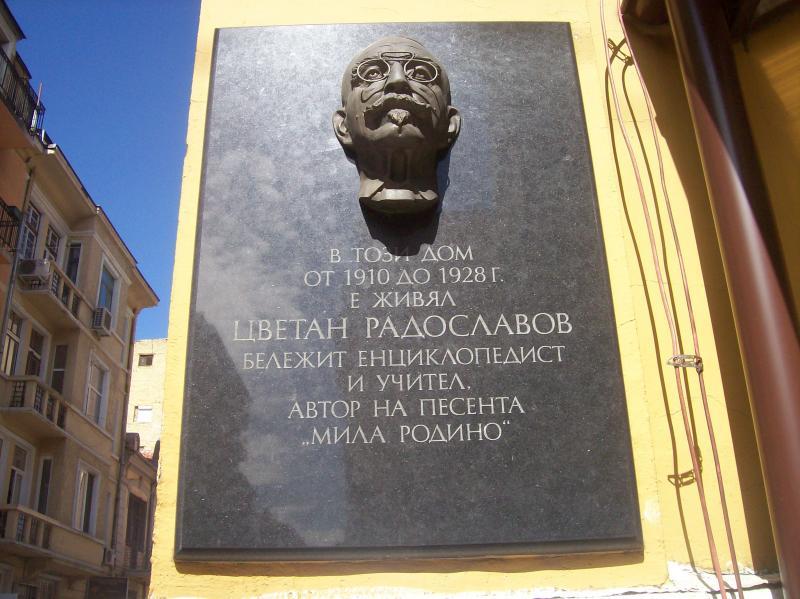 ЦВЕТАН РАДОСЛАВОВ – съкровище от националната памет,  или какво (не) знаем за създателя на българския химн