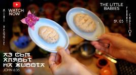 Funny MINI Veggie 05 | НЕ САМО С ХЛЯБ ЩЕ СЕ ЖИВЕЕ ;) | Man shall not live on bread alone ;)