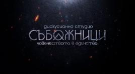 Дискусионно студио СЪБОЖНИЦИ: Човечестото в Единство – видео анонс