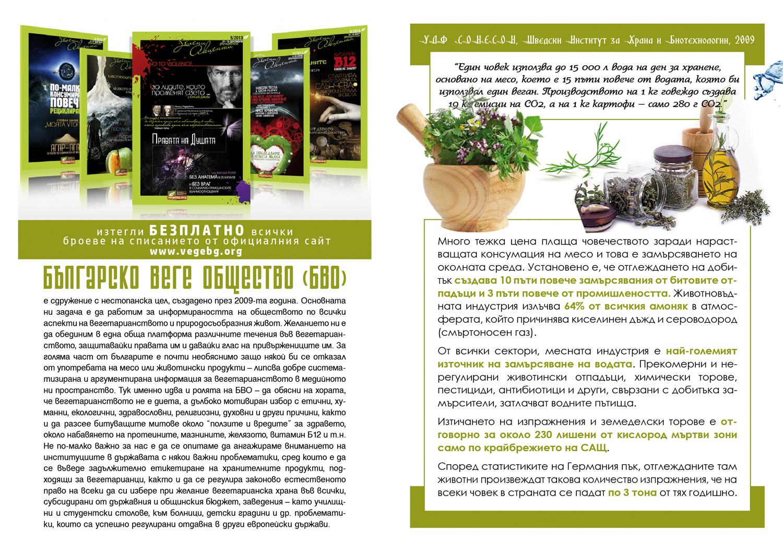 Broshura-ekologia1