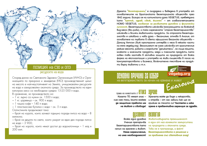 Broshura-ekologia2