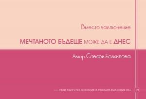 CVETOVE-ResBG-online179
